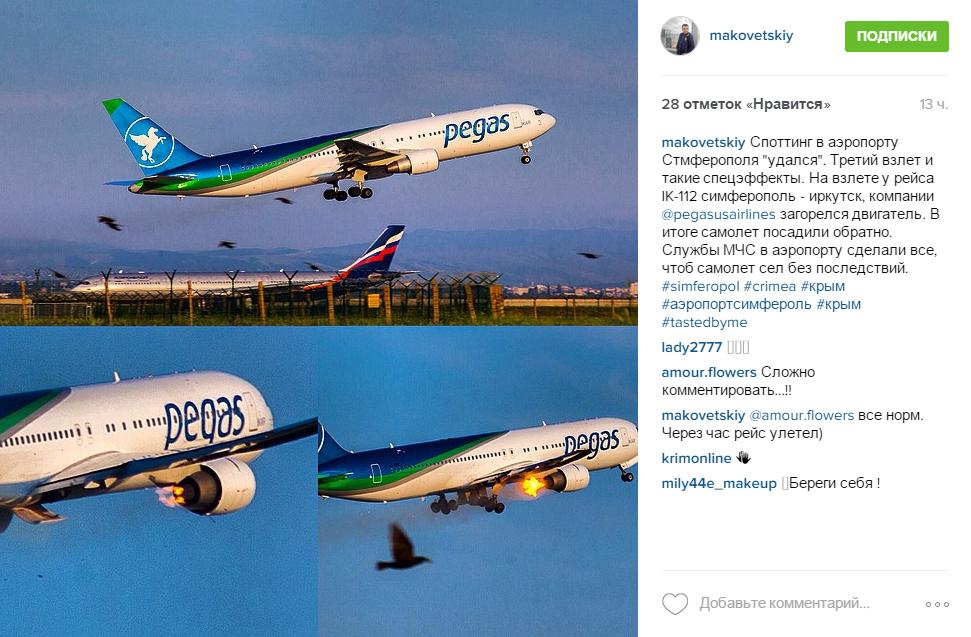 В аэропорту Симферополя Boeing совершил аварийную посадку сразу после взлета из-за проблем с двигателем (ФОТО), фото-1