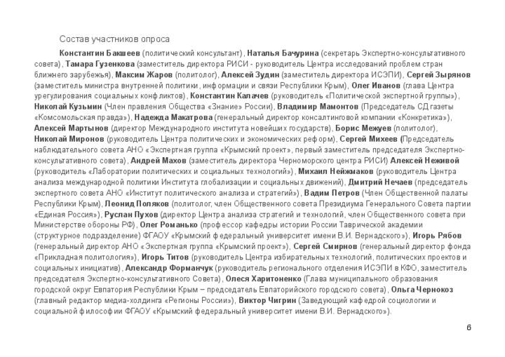 Эксперты определили основные задачи развития Крыма и отношение его жителей к главным проблемам полуострова (ДОКУМЕНТ)
