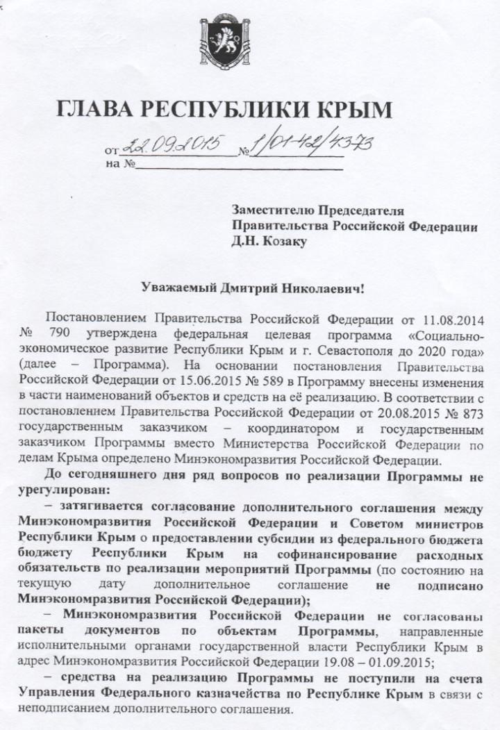 Аксёнов настаивает на единоличной ответственности за реализацию ФЦП по Крыму и готов ответить перед президентом на претензии федеральных чиновников (ДОКУМЕНТ)